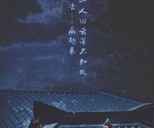 stars, the untamed, and lan wangji image