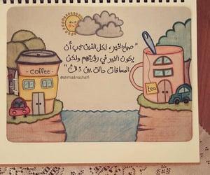 صباح الخير and ﻋﺮﺑﻲ image