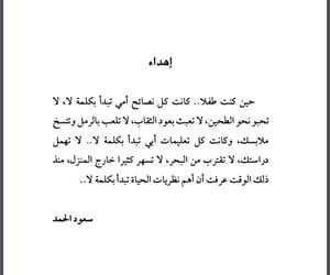 اهداء, اقتباسات اقتباس, and عبارة عبارات image