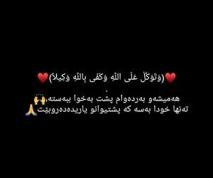 allah, arab, and kurdish image
