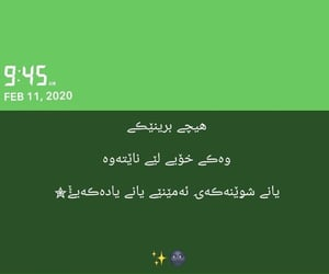 wta, kurdistan, and kurd image