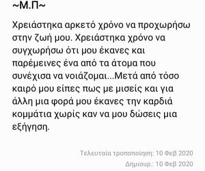 greek, life, and love quotes image