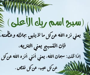 islam, الله, and صباح image