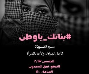 baghdad, revolution, and نساء image