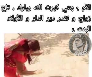 Algeria, funny, and maghreb image