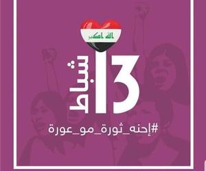 baghdad, freedom, and ثورة image