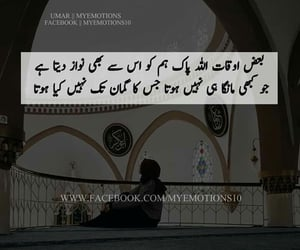 urdu quote image