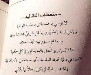 خذلان and عادات وتقاليد فاشلة image