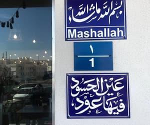 allah, arab, and dz image