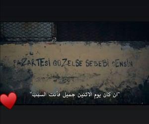 school, جداريات, and الاثنين image