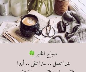 arabic, morning, and ﻋﺮﺑﻲ image