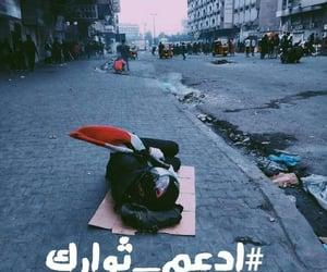 iraq, save_the_iraqi_people, and العراق  image