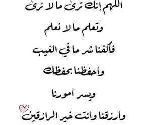 صباح الخير, دُعَاءْ, and صور  image