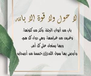 islam, ﻋﺮﺑﻲ, and ذكرً image