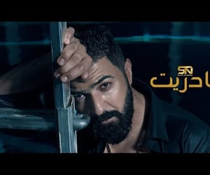 video, official music video, and فيديو كليب image