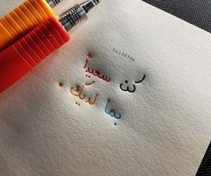 اقتباسات اقتباس, عبارة عبارات, and كتابات كتابة كتب كتاب image