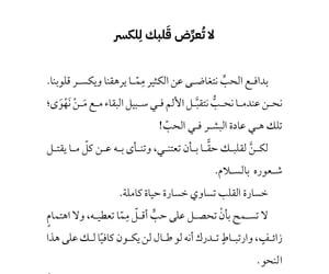 محمد السالم, حب عشق غرام غزل, and اقتباسات اقتباس image