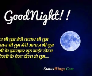 sweet good night sms, good night sms in english, and gn msg in hindi image