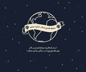 arabic, islam, and الله image