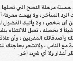 الحياة and اقتباس_أعجبني image
