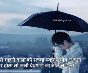 sad shayari, very sad shayari, and sad status in hindi image