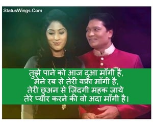 great impress quotes, impress shayari 2 line, and love lines for girlfriend image