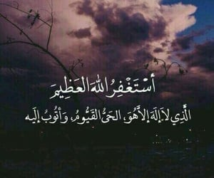 استغفار استغفرالله صدقه and اجر الله عربي image