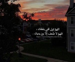 ﻋﺮﺑﻲ and الله دعاء اجر صدقه image