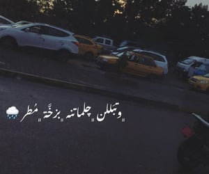كلمات, شعر, and عًراقي image
