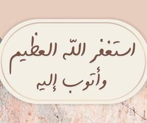 islam, الاستغفار, and ﻋﺮﺑﻲ image