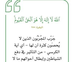 quran, الحمد لله, and آية الكرسي image