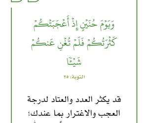 islam, الدعاء, and آية آيات image