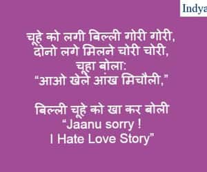 jokes, husband wife jokes, and hindi joke image