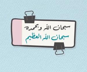 islam, الله, and ذكرً image