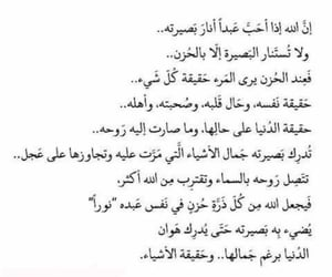 روُح, الحزن, and الله image