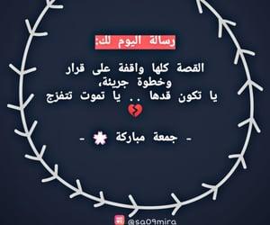 dz, algerie, and جمعة مباركة image