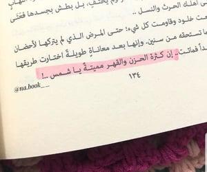 عربي كلمات إقتباس, خواطر مبعثرات كلماتي, and حزن كتابات بالعربي image