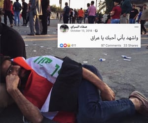 ﻭﻃﻦ, بغدادً, and ثورة اكتوبر image