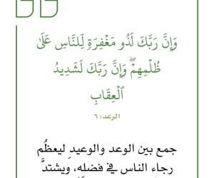islam, اﻹستغفار, and سورة الرعد image