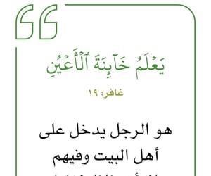 quran, الدعاء التقوى, and الله image