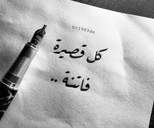 حب عشق غرام غزل, عبارة عبارات, and كتابات كتابة كتب كتاب image