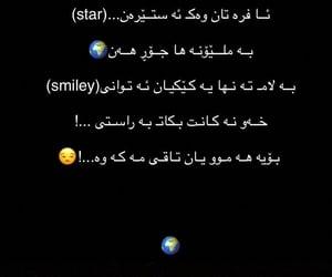 text, kurd, and kurdish image