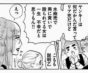 manga, passage, and 漫画 image