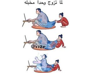 تحشيش عراقي, صور رمزيات, and حب عشق غرام غزل image
