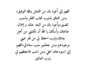 allah, quote, and لا اله الا الله image