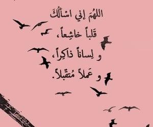 دُعَاءْ, اسﻻميات, and صور  image