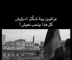 iraq and عّرًاقً image