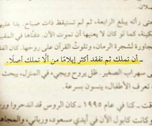 خالد حسيني, عداء الطائرة الورقية, and اقتباسات اقتباس image