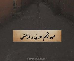 ﺭﻣﺰﻳﺎﺕ, خطً, and عًراقي image