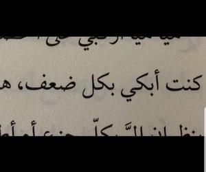 كنتِ, اقتباسات كتب, and عربي كلمات إقتباس image